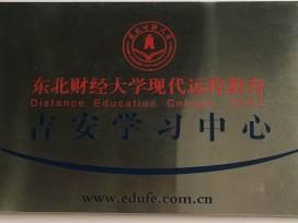 文峰教育集团-